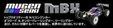 MUGEN-SEIKI 無限精機 エンジンRCバギー