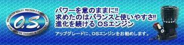 小川精機 OSエンジン