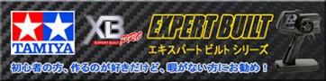 タミヤ 電動RCカー XBシリーズ 完成モデル