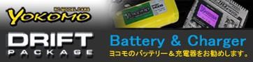 YOKOMO ヨコモ バッテリー&充電器