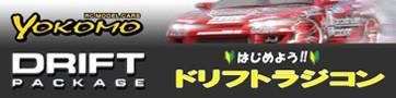 YOKOMO ヨコモ 1/10 電動RCカー ドリフトパッケージ 組立てキット