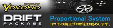 YOKOMO ヨコモ プロポーショナル