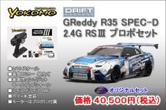 YOKOMO ヨコモ 1/10 電動RCカー GReddy R35 SPEC-Dキット&プロポセット