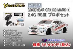 YOKOMO ヨコモ 1/10 電動RCカー  GOODYEAR GRX130 MARK-Xキット&プロポセット