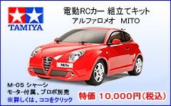 TAMIYA タミヤ 1/10RC 電動RCカー アルファロメオ Mito 組立てキット