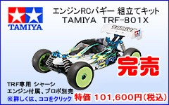 TAMIYA タミヤ 1/8RC エンジンRCカー TRF-801X エンジンRCバギー 組立てキット