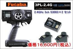 Futaba フタバ 3PL 2.4GHz FHSS 3ch S3003×2付セット