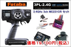 Futaba フタバ 3PL 2.4GHz FHSS 3ch MC231CR付セット