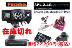 Futaba フタバ 3PL 2.4GHz FHSS 3ch MC331CR付セット