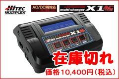 HiTEC ハイテック AC/DC Multi Charger X1 AC plus