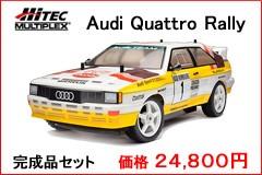 HiTEC ハイテック 1/10 電動RCカー 4WD M40S Audi Rally Quattro 完成セット