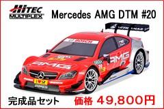 HiTEC ハイテック 1/10 電動RCカー 4WD GT10RS Mercedes AMG C-Coupe DTM #20 完成セット