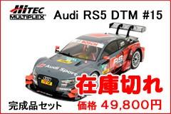 HiTEC ハイテック 1/10 電動RCカー 4WD GT10RS Audi RS5 DTM #15 完成セット