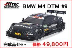 HiTEC ハイテック 1/10 電動RCカー 4WD GT10RS BMW M4 DTM #9 完成セット