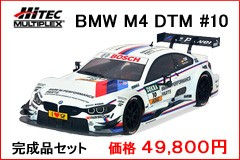 HiTEC ハイテック 1/10 電動RCカー 4WD GT10RS BMW M4 DTM #10 完成セット