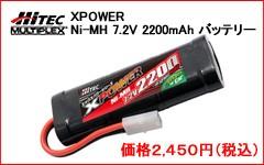 HiTEC ハイテック XPOWER Ni-MH 7.2V 2200mAh バッテリー