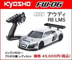 KYOSHO 京商 1/10 エンジンRCカー FW-06 Audi R-8 LMS 完成セット