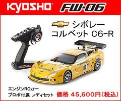 KYOSHO 京商 1/10 エンジンRCカー FW-06 シボレー コルベット C6-R 完成セット