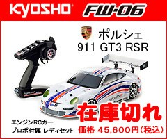 KYOSHO 京商 1/10 エンジンRCカー FW-06 ポルシェ 911 GT3 RSR 完成セット