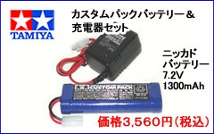 TAMIYA タミヤ 7.2V カスタムパックバッテリー&充電器セット