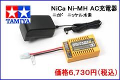 TAMIYA タミヤ ニカド AC充電器