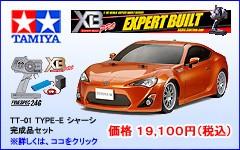 TAMIYA タミヤ 1/10RC XB 電動RCカー トヨタ 86 完成セット