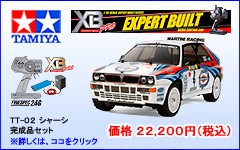 TAMIYA 1/10RC XB 電動RCカー ランチャ デルタ HF 完成セット