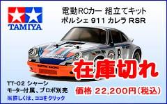 TAMIYA タミヤ 1/10RC XB 電動RCカー ポルシェ 911 カレラ RSR 完成セット
