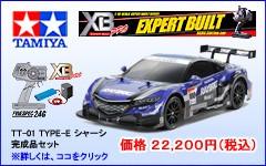 TAMIYA タミヤ 1/10RC XB 電動RCカー レイブリック NSX CONCEPT-GT 完成セット