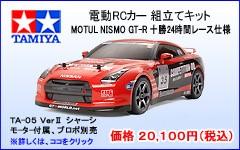 TAMIYA タミヤ 1/10RC 電動RCカー MOTUL NISMO GT-R 組立てキット