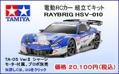 TAMIYA タミヤ 1/10RC 電動RCカー RAYBRIG HSV-010 組立てキット