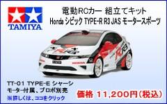 TAMIYA タミヤ 1/10RC 電動RCカー Honda シビック TYPE R R3 JAS モータースポーツ 組立てキット