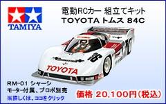 TAMIYA タミヤ 1/10RC 電動RCカー トヨタ トムス 84C 組立てキット