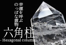 幸運を呼ぶのっぽな置き物 天然石六角柱