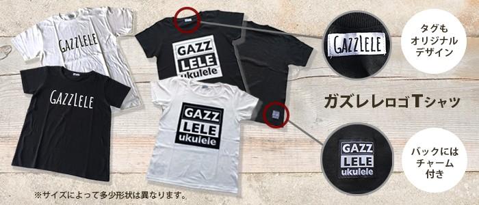 ガズレレロゴTシャツ タグもオリジナルデザイン バックにはチャーム付き