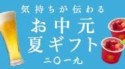 気持ちが伝わる お中元&夏ギフト2019