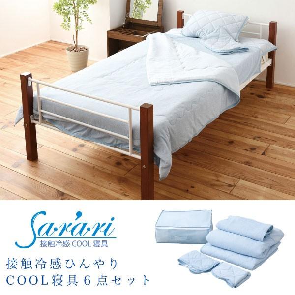 Sarari 接触冷感COOL寝具 接触冷感ひんやりCOOL寝具6点セット
