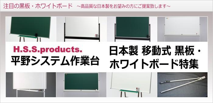 高品質な日本製をお望みの方にご提案致します