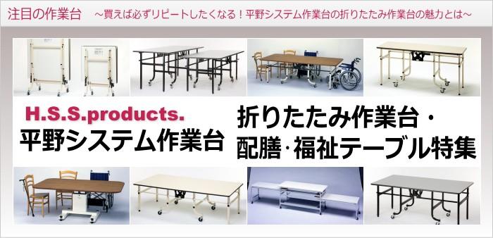 日本製の品質にこだわった平野システム作業台「折りたたみ作業台」