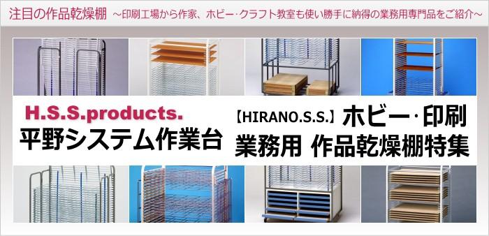 高品質な作品乾燥棚をお探しなら、、平野システム作業台