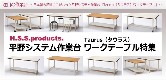 日本製の品質にこだわった平野システム作業台「Taurus(タウラス)ワークテーブル」