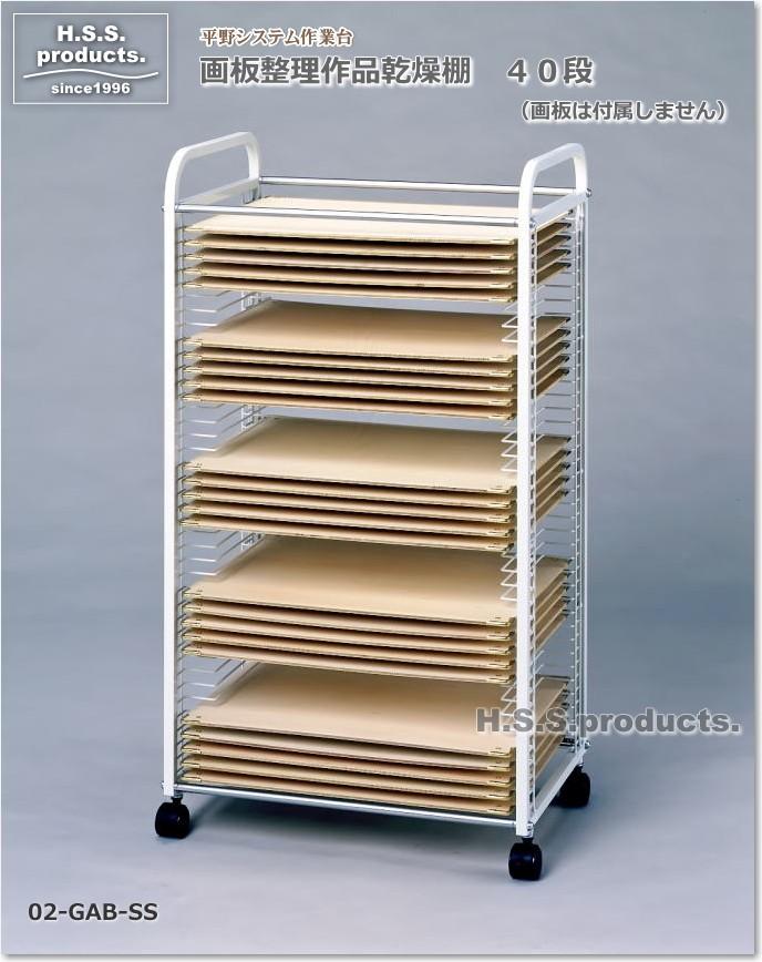 平野システム作業台 HSSプロダクツ 画板整理作品乾燥棚 販売