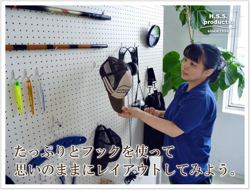 安心・高品質な展示板・有孔ボード用フックをお買い得価格で!HSSプロダクツ 平野システム作業台 販売