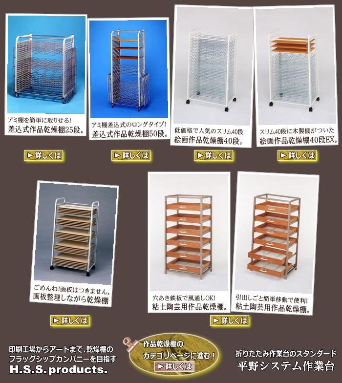 平野システム作業台の印刷 絵画 粘土 作品乾燥棚大特集!