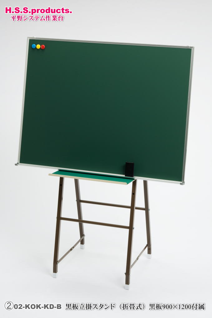 黒板立掛スタンド(折畳式):黒板900×1200付属タイプ
