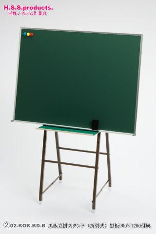 黒板立掛スタンド(折畳式):最初から黒板が付属!