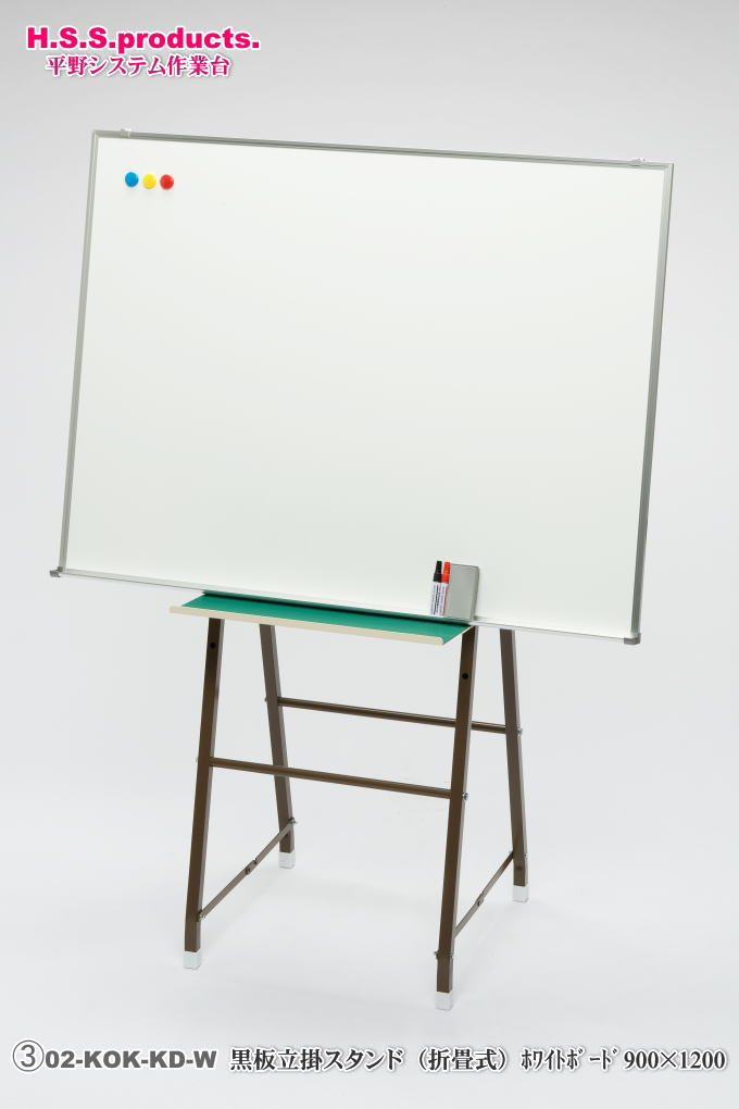 黒板立掛スタンド(折畳式):ホワイトボード900×1200付属タイプ
