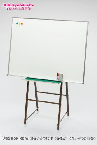 黒板立掛スタンド(折畳式):最初からホワイトボードが付属!
