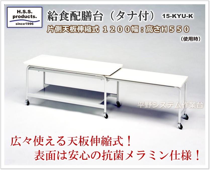給食配膳台 片開き式 1200-H550