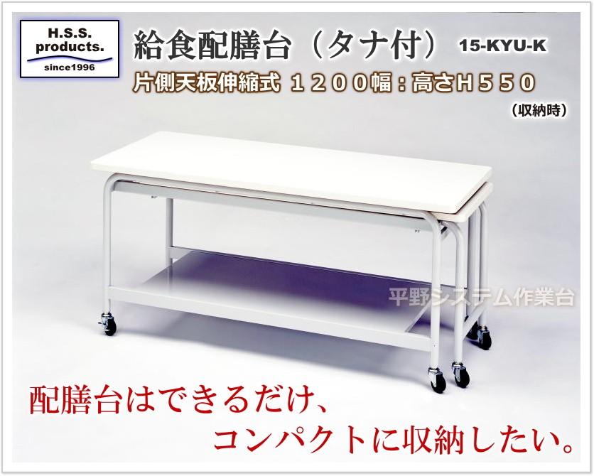 給食配膳台 片開き式 1200-H550 収納時